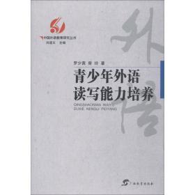 青少年外语读写能力培养罗少茜广西教育出版社有限公司9787543584327语言文字