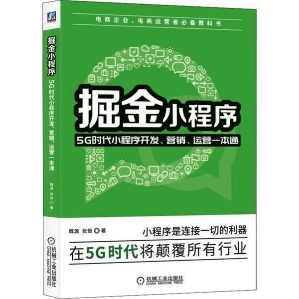 掘金小程序:5G时代小程序开发、营销、运营一本通