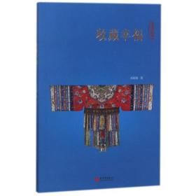 收藏幸福刘莉莉新世界出版社有限责任公司9787510464881