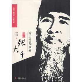 看山還是故鄉青 回憶張大千徐悲鴻中國文史出版社9787520503488小說