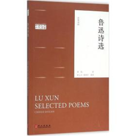 鲁迅诗 鲁迅外文出版社9787119097695语言文字