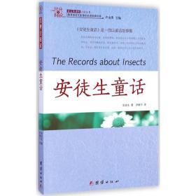 安徒生童话安徒生团结出版社9787512630475