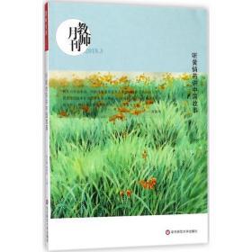 听黄俏燕讲中国故事(2018.3)教师月刊编辑部华东师范大学出版社9787567572799