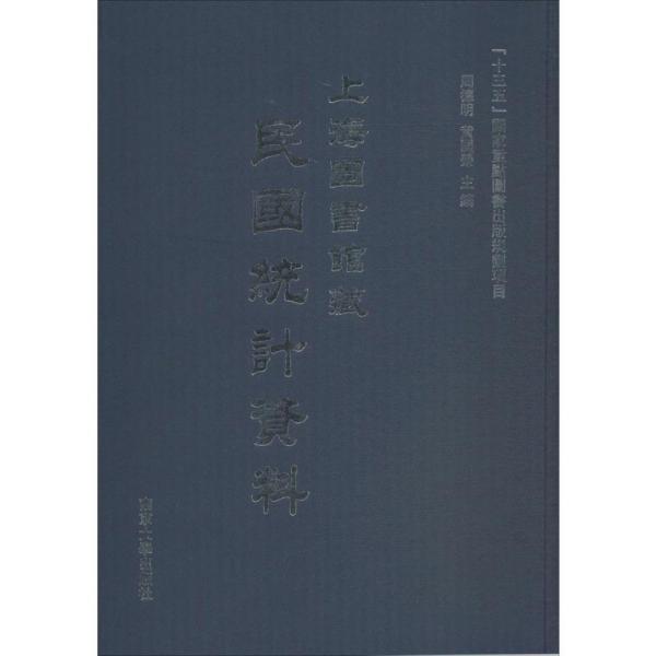 上海图书馆藏民国统计 料周德明南京大学出版社9787305171024