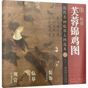 宋·赵佶《芙蓉锦鸡图》江西美术出版社江西美术出版社9787548078807艺术