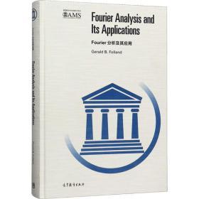 Fourier分析及其应用(影印版)