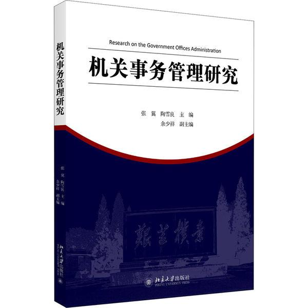 机关事务管理研究