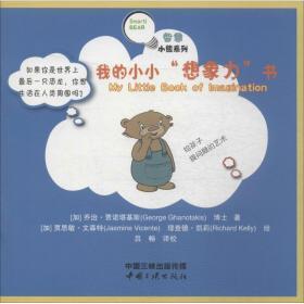"""智慧小熊系列?我的小小""""想象力""""书乔治·贾诺塔基斯中国三峡出版社9787520600217童书"""