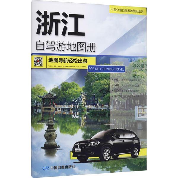 浙江自驾游地图册中国地图出版社中国地图出版社9787503170683地理