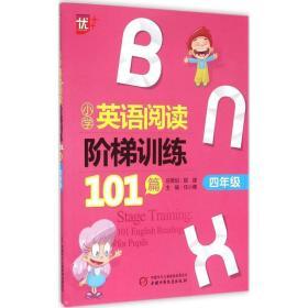 小学英语阅读阶梯训练101篇(4年级)任小雁中国少年儿童出版社9787514824162