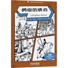 勇敢的使者刘菊华语教学出版社9787513816106社会文化