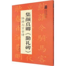 集颜真卿《勤礼碑》 陆游七言古诗陆有珠安徽美术出版社9787539893051艺术