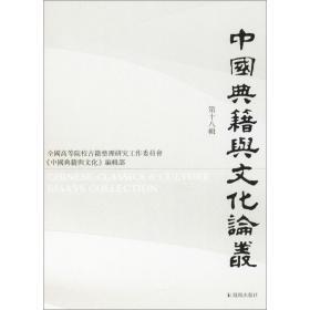 中国典籍与文化论丛(D18辑)安平秋江苏凤凰出版社9787550626225社会文化