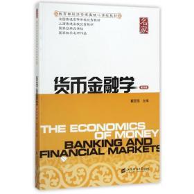 货币金融学(D4版)/戴国强戴国强上海财经大学出版社9787564227913语言文字