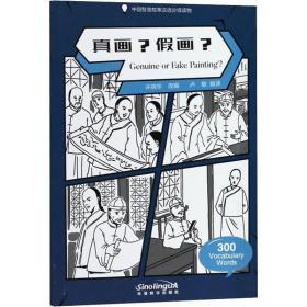 真画? 画?许晓华华语教学出版社9787513816151社会文化