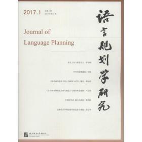 语言规划学研究(2017.1)李宇明北京语言大学出版社9787561951422社会文化