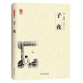 子夜/壹力文庫系列茅盾江蘇譯林出版社有限公司9787544775663