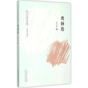 鹰扬巷范小青山东人民出版社有限公司9787209088824