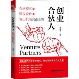 创业合伙人 合伙模式+股权设计+退出机制实战全案任骏菲中国铁道出版社9787113267117