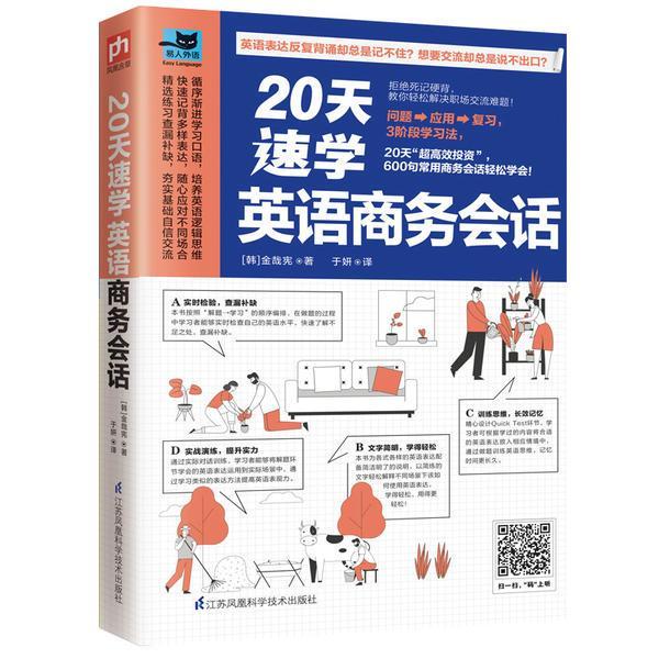 20天速学英语商务会话金哉宪著江苏科学技术出版社9787571318475小说