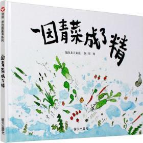 信谊原创图画书系列•一园青菜成了精北方童谣 绘画:周翔明天出版社9787533257545童书