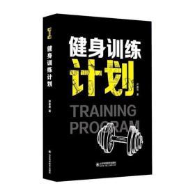 健身训练计划