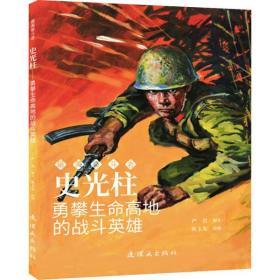 好看奋斗者•史光柱 勇攀生命高地的战斗英雄严岩连环画出版社9787505638822