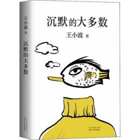 沉默的大多數王小波北京十月文藝出版社9787530220368童書