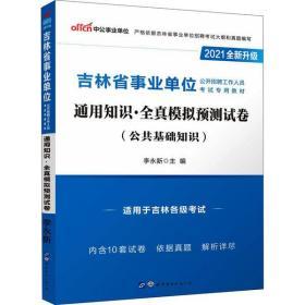 吉林省* 位公开招聘工作人员  专用教材•通用知识全真模拟预测试卷 2021李永新世界图书出版公司北京公司9787510071423