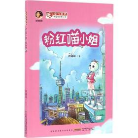 爱与智慧校园阅读新小说?粉红喵小姐许诺晨安徽少年儿童出版社9787539788951童书