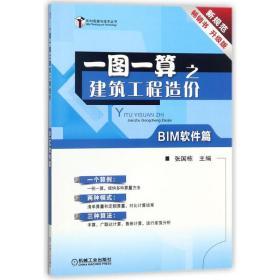 一图一算之建筑工程造价(升级版)(BIM软件篇)张国栋机械工业出版社9787111589242