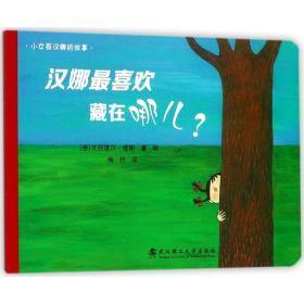 汉娜 喜欢藏在哪儿?艾丽诺尔·维斯武汉理工大学出版社9787562955023童书