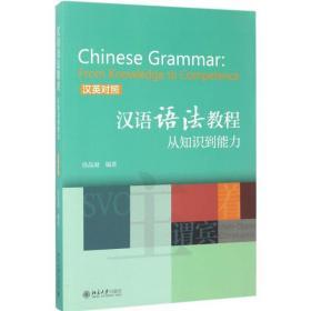 汉语语法教程:从知识到能力(汉英对照)