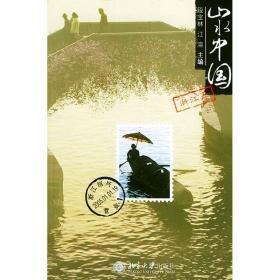 山水中国(浙江卷)段宝林北京大学出版社9787301082515