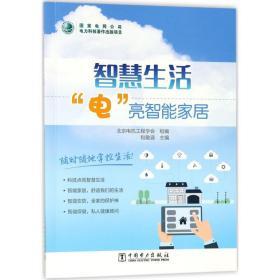 智慧生活電亮智能家居和敬涵中國電力出版社9787519816155
