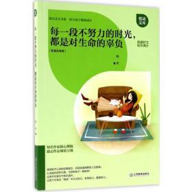 每一段不努力的时光都是对生命的辜负秋水江西教育出版社有限责任公司9787539292724小说