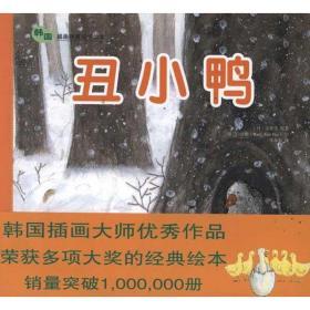 丑小鸭安徒生农村读物出版社9787504855510