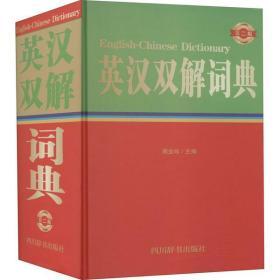 英汉双解词典(第二版)