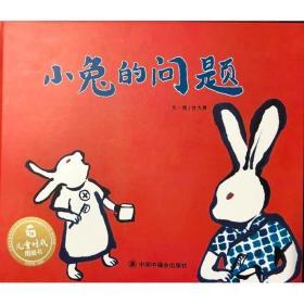 小兔的问题/儿童时代图画书(绘本)甘大勇中国中福会出版社9787507224979童书