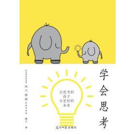 学会思考洪兰光明日报出版社9787519432539童书