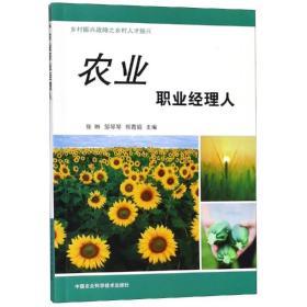 农业职业经理人张琳中国农业科学技术出版社9787511638717