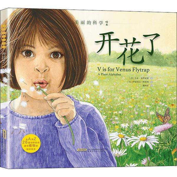 美丽的科学绘本:开花了