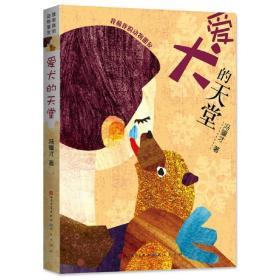 我和我的动物朋友?爱犬的天堂/冯骥才冯骥才天天出版社9787501614196