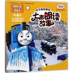 积雪的铁轨(中英双语版)英国HIT娱乐有限公司外语教学与研究出版社9787513588027童书