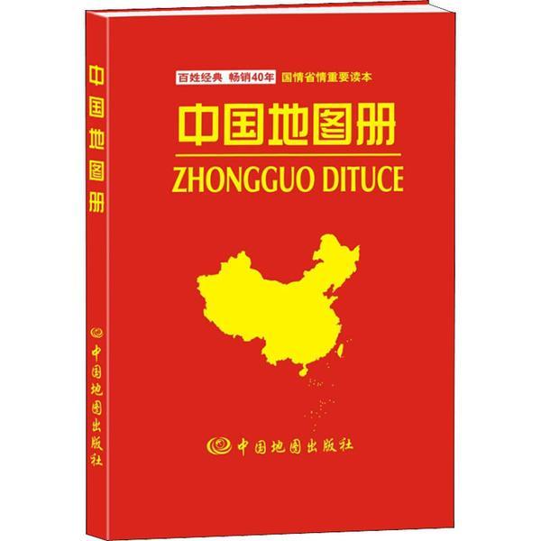 中国地图册中国地图出版社中国地图出版社9787503181214地理