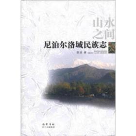 山水之间:尼泊尔洛域民族志陈波巴蜀书社9787807528319
