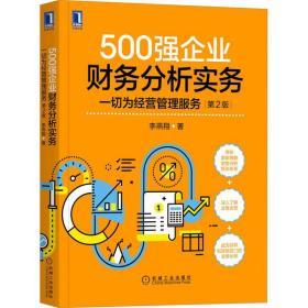 500强企业财务分析实务:一切为经营管理服务 第2版