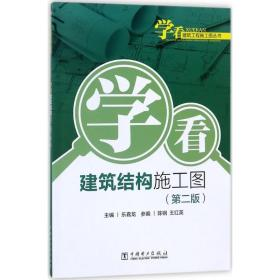 學看建筑結構施工圖(D2版)樂嘉龍中國電力出版社9787519816940