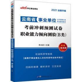 云南省* 位公开招聘分类  辅导教材•  冲刺预测试卷 职业能力倾向测验(B类) 2021李永新世界图书出版公司北京公司9787519224530