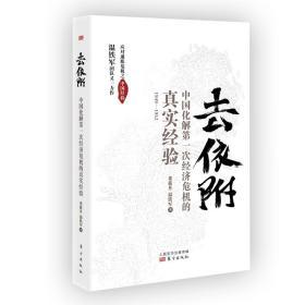 去依附:中国化解  次经济危机的真实经验董筱丹温铁军东方出版社9787520710732经济